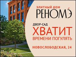 Элитный дом «Реномэ» Метро Новослободская